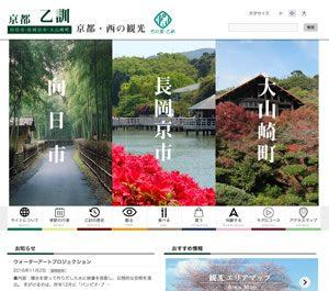 西の京都 乙訓観光Webサイト