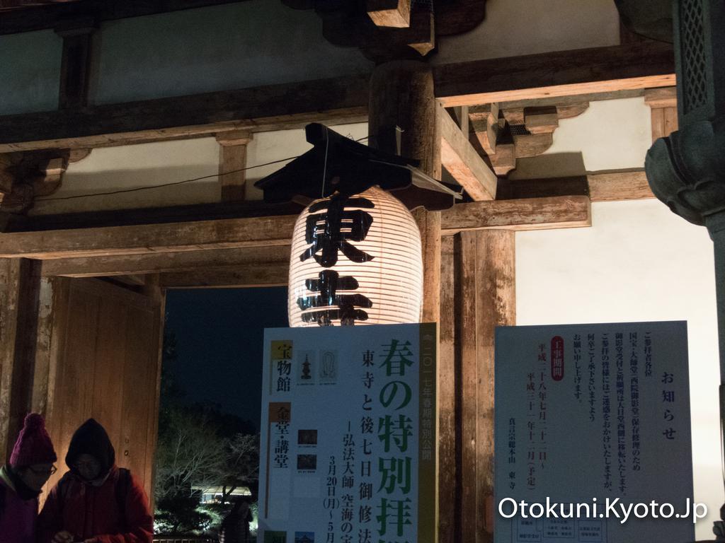 東寺 夜桜ライトアップ 2017
