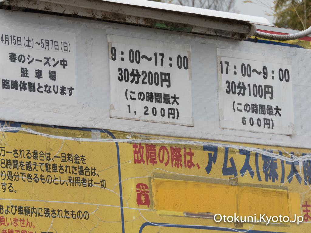 長岡天満宮近隣駐車料金